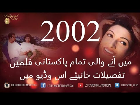 All Pakistani Movies List Of 2002 | 60+ Movies Released In That Year | Lollywood Films