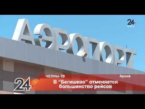 В Бегишево отменяется большинство рейсов