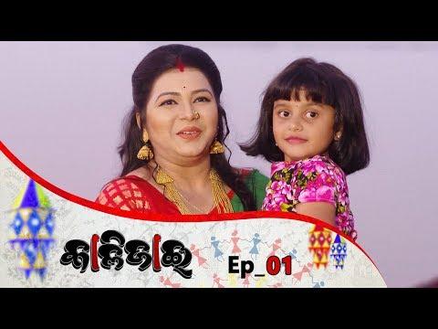 Kalijai | Full Ep 01 | 14th Jan 2019 | Odia Serial – TarangTV