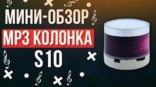 Портативная колонка S10 с LED подсветкой+FM-радио | Мини-обзор+тест