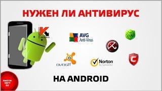 Нужен ли антивирус на Android?(, 2015-12-24T15:41:22.000Z)