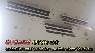 전동블라인드 디씨모터 (dc24v)전동롤스크린 / 차량…