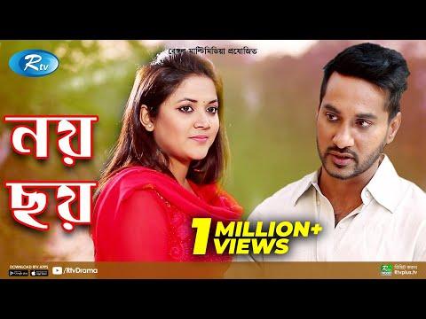 Noi Choi | নয় ছয় | Shajal  Noor | Urmila Srabonti Kar | Shikha Khan | Rtv Drama Special