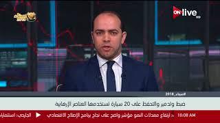 مداخلة ل. محمد زكي الألفي لـ ON Live تعقيباً على البيان الخامس للقوات المسلحة