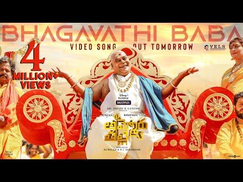 Mookuthi Amman | Bhagavathi Baba Video Song | RJ Balaji | Nayanthara | Girishh Gopalakrishnan