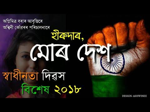 Mur desh Assamese poem by Hiren Bhattacharya recited by Agnimitra Bora/A  ASSAM