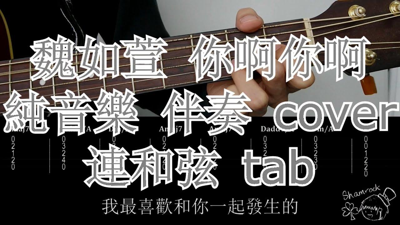 魏如萱 你啊你啊 instrumental cover (純音樂 連譜 連歌詞) - YouTube