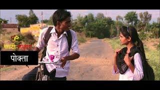 मराठी लघुपट|पोक्ताPokta|Marathi Short Film