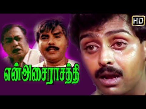 En Aasai Rasathi Part-1| Superhit Tamil Movies | Anand Babu,B.R.Ilavarasan,Vinothin | Sam Anderson