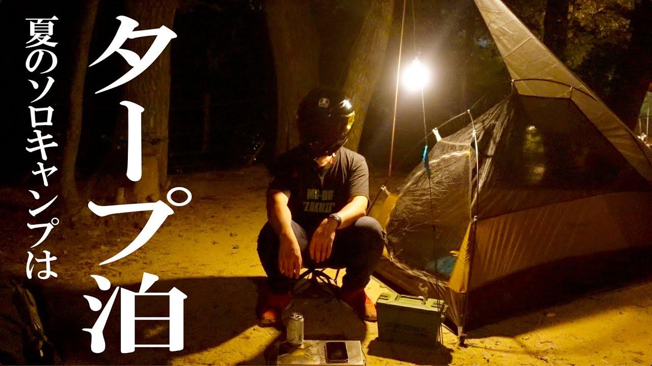 【ソロキャンプ】真夏のタープ泊でキャンプ道具のご紹介【CT125】#86