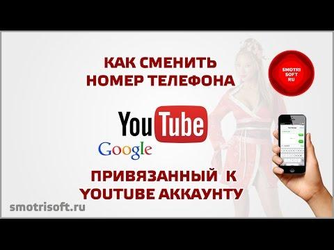 Как сменить номер телефона привязанный  к youtube аккаунту