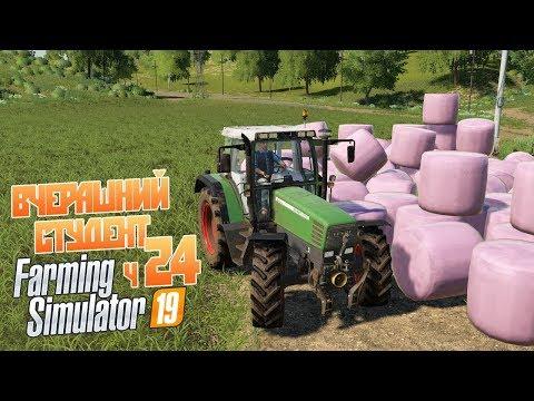 Стрим Farming Simulator 19 ч23 - Собираем на ферму студенту