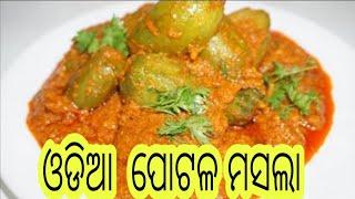 ବିନା ପିଆଜ,ରଶୁଶ ରେ ପୋଟଳ ମସଲା|Parwalmasala odia Recipe|pointed gourd gravy|Without onion & garlic