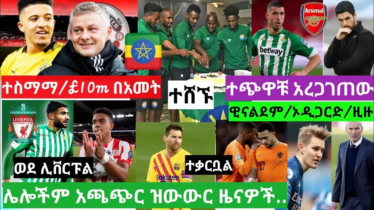 አርብ ከሰአት መጋቢት 17/2013 የወጡ የስፖርት ዜናዎች | Ethiopian Sport News Today Fri, 26 March  2021
