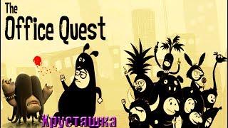 Хрустяшка в гостях у Хруста ► The Office Quest #4