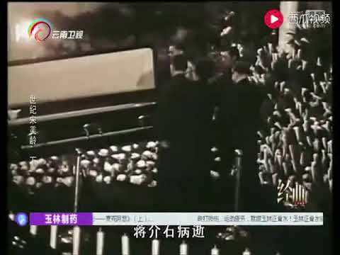 宋美龄告别台湾