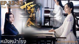 EP.32-33 Thai Reaction! 陈情令 The Untamed (ปรมาจารย์ลัทธิมาร) | หนังหน้าโรง x WeTV Part.4.4.3 Video