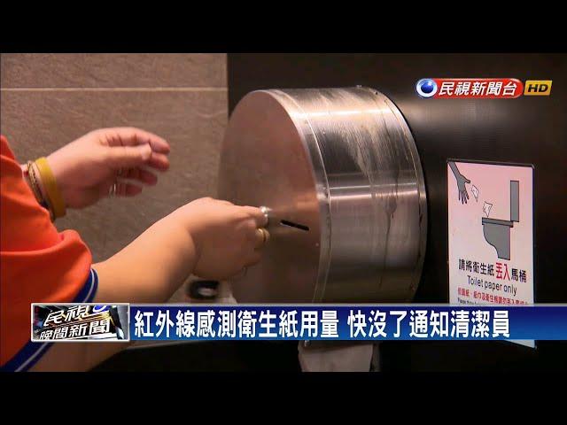 資策會研發感測器 上公廁不怕沒衛生紙!-民視新聞
