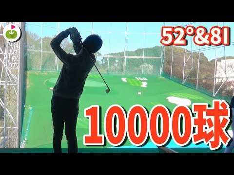 練習場で10000球チャレンジ【長すぎ閲覧注意】
