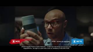 Смотреть Реклама МТС - Современной технике современный интернет (Дмитрий Хрусталёв) (2018 год) онлайн