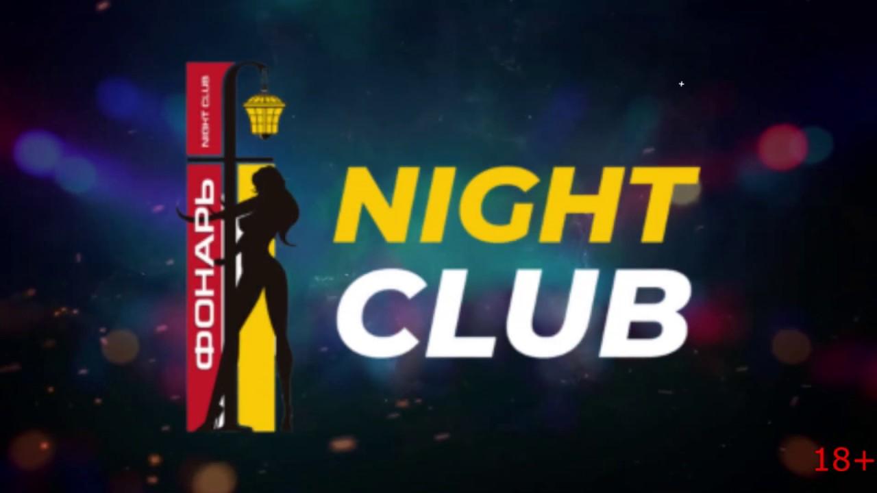 Ночной клуб фонарь магадан клуб в вольной борьбе москва