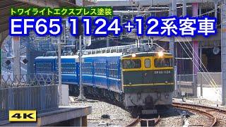 EF65 1124 + 12系客車 SL北びわこ号 送り込み回送 大阪駅 2019.9.14【4K】