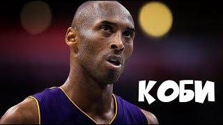 Истинное место Коби Брайанта в пантеоне легенд баскетбола | Разбор НБА