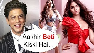Shahrukh Khan BEST Reaction On Daughter Suhana Khan Vogue Photoshoot