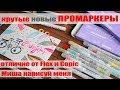НОВЫЕ крутые ПРОМАРКЕРЫ / ZIG CLEAN COLOR / АКВАРЕЛЬНЫЕ  МАРКЕРЫ /конкурс