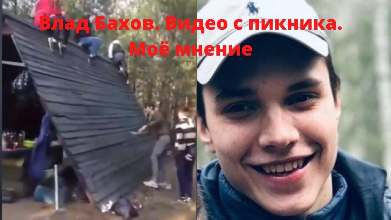 Влад Бахов. Видео с пикника. Моё мнение