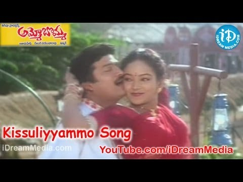 kissuliyyammo song ammo bomma movie songs