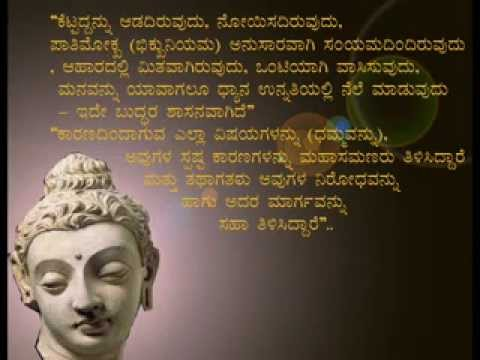 The Quotes Of Lord Buddha In Kannada Language Youtube