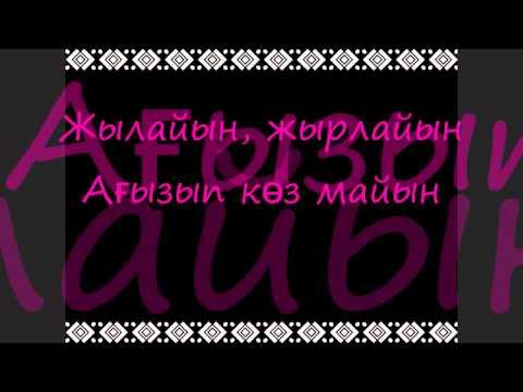 Artemis-'Көзімнің қарасы' сөздері/ Артемис-'Kozimnin qarasi' lyrics