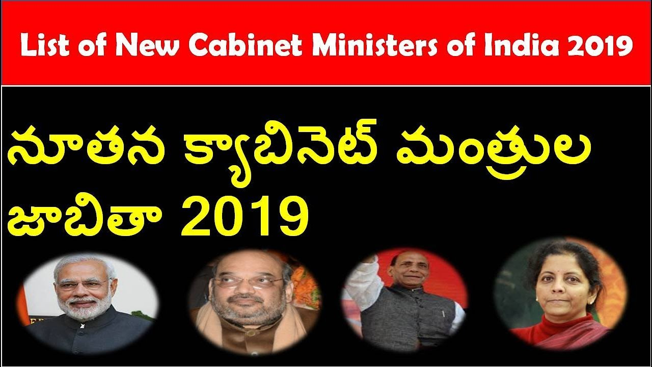Who is Who New Cabinet Ministers of India List 2019 in Telugu useful for  all competitive exams