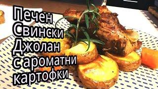 Печен свински джолан с ароматни картофки
