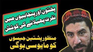 Attempts to fight Pakhtun Punjabi, manzoor pashteen, mian muhammad ashfaq