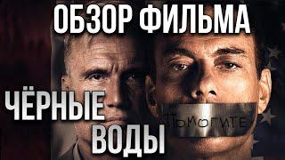 """Обзор фильма """"Чёрные воды"""""""