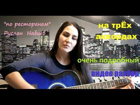 Ahiska music Руслан Набиев, По ресторанам REMIX