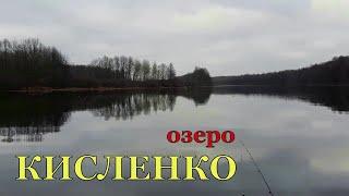 Рыбалка на озере КИСЛЕНКО Нижегородская обл
