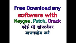 Download Free and Full Version Software with Keygen !! किसी भी सॉफ्टवेयर को डाउनलोड करें !!