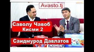 Саволу ҷавоб қисми 2 бо Саидмурод Двлатов ТРК-Азия Худжанд Таджикистан