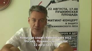Троицкий зовёт на концерт в защиту Химкинского леса