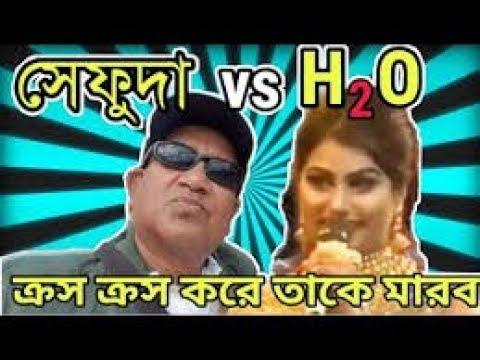 Sefuda Vs H20    ( মুড়ি খা )    Bangla Funny Dubbing    ক্রস ক্রস করে মারব   