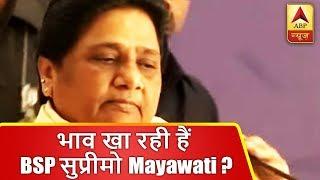 क्या भाव मिलने से भाव खा रही हैं बीएसपी सुप्रीमो मायावती ABP News Hindi