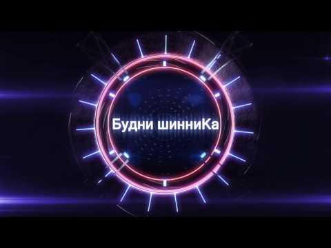 Купить шины в Москве: интернет магазин Шина Сервис