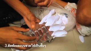 วิธีการทำโคมไฟจากช้อนพลาสติก