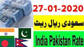 27 January 2020 Saudi Riyal Exchange Rate, Today Saudi Riyal Rate, Sar to pkr, Sar to inr