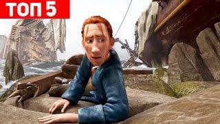 ТОП 5 ФАКТОВ о мультфильме Робинзон Крузо: очень Обитаемый остров 2016
