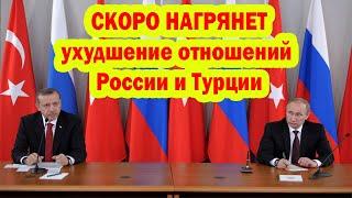 Леонид Радзиховский прогнозирует ухудшение отношений России и Турции