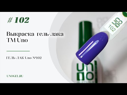 Выкраска: Гель–лак UNO №102 Pandora — «Пандора»